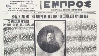 Mikrasiates Neomartyres Chrysostomos Smyrnis Efhmerida EMPROS