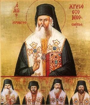 Mikrasiates Neomartyres Chrysostomos Smyrnis kai oi syn aytw